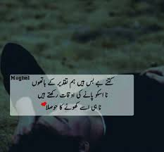 Pin By Innocent Kuri On Mahi Urdu Poetry Poetry Quotes