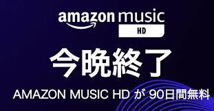 Amazon ミュージック hd