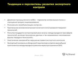 Презентация на тему Анализ особенностей контроля за экспортом  14 Тенденции и перспективы развития экспортного контроля Давление промышленного лобби пересмотр контрольные списки
