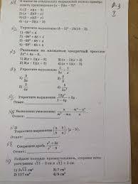 ОГЭ Алгебра Тест Решение Работа по теме Преобразование  Алгебра Тест Решение Работа по теме Преобразование алгебраических выражений 9 класс