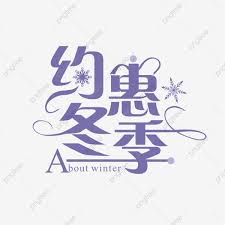 Fashion Design Fonts Winter Fonts About Creative Simple Fashion Art Words