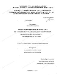 Диссертация на тему Научное обоснование мероприятий по  Диссертация и автореферат на тему Научное обоснование мероприятий по совершенствованию медико социальной реабилитации инвалидов