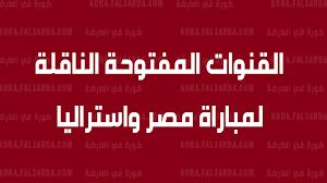 القنوات المفتوحة الناقلة لمباراة مصر واستراليا في أولمبياد طوكيو 2020 -  كورة في العارضة