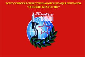 <b>Fighting brotherhood</b> - Russia
