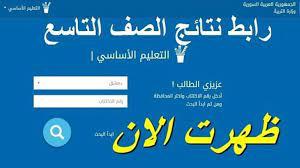 رابط نتائج التاسع التعليم الأساسي 2021 حسب الاسم و رقم الاكتتاب عبر موقع وزارة  التربية والتعليم .. نتائج التاسع 2021 سوريا