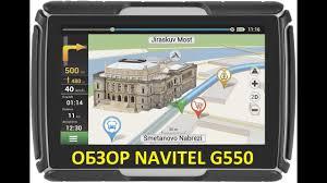 Обзор <b>Navitel G550</b> Moto (после дальняка) - YouTube