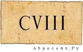 Как считает мир mind Римская СС используется для обозначения глав книг курсовых и дипломных работ