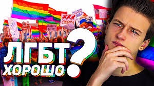 <b>ЛГБТ</b> - ЭТО ХОРОШО ?! // YoBLOG - YouTube