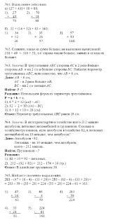 ГДЗ и Решебник по математике Контрольные и самостоятельные работы  Вариант 1 Вариант 2 Вариант 3