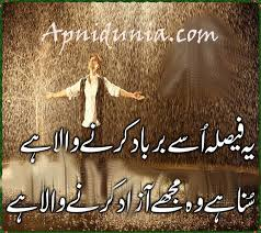 poetry image sad urdu poetry images that make you cry urdu poetry apnidunia