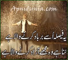 Sad Urdu Poetry Images That Make You Cry Urdu Poetry Apnidunia