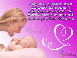 147 Telugu Quotes About Mother With Images Kavithalunet