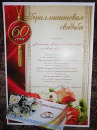 лет душа в душу Байкал Инфо А этот диплом супругам Каньшиным вручили незадолго до новогоднего праздника Нас пригласили в драмтеатр