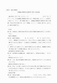 武蔵嵐山駅駅前広場使用に関する要綱