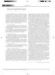 Защита диссертации тема научной статьи по медицине и  Предварительный просмотр