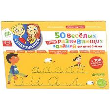 <b>Книга</b> для детей <b>Clever</b> 50 веселых суперразвивающих <b>заданий</b> ...