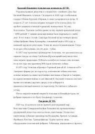 Техас реферат по иностранным языкам на английском языке скачать  Асмолов как основатель ДГТФ реферат по истории скачать бесплатно Донская фабрика табачка Ростов большевистская