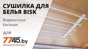 <b>Сушилка для белья</b> потолочная BISK Видеоотзыв (обзор) Евгения