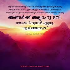Kannada Quotes Pictures Wallpaper Quotes In Malayalam Trivandrum