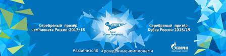 Волейбольный клуб «<b>Зенит</b>» (Санкт-Петербург) | ВКонтакте
