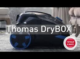 <b>Пылесос Thomas DryBox</b> - УДОБЕН ДО МЕЛОЧЕЙ - YouTube