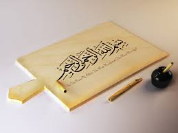 bismillah calligraphy background wallpaper