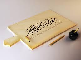 bismillah calligraphy background wallpaper