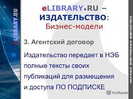 Презентация на тему НАУЧНАЯ ЭЛЕКТРОННАЯ БИБЛИОТЕКА elibrary  6 elibrary