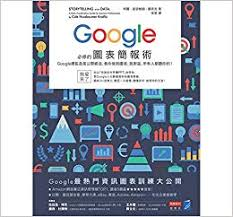 Briefing Charts Google Compulsory Briefing Charts Chinese Edition By Cole