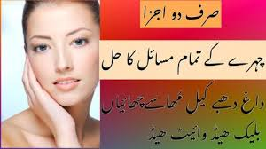 how to get clear and glowing skin at home in urdu jab beauty7