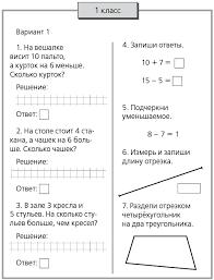 Контрольные работы за четверть кл математика варианты  Категория Математика 1 класс