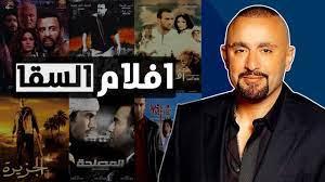 أفضل 5 افلام في تاريخ احمد السقا - YouTube