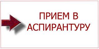 Абитуриентам КОНТРОЛЬНЫЕ ЦИФРЫ ПРИЕМА ГРАЖДАН В АГПА В 2014 ГОДУ