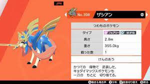 ポケモン 剣 盾 マックス レイド バトル リセット