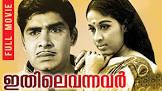 P. Chandrakumar Ithile Vannavar Movie