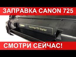 Заправка <b>картриджа Canon</b> 725 - YouTube