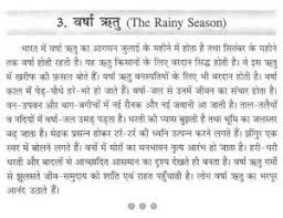 essay on monsoon season essay on monsoon season gxart essay on  essay on rainy season in marathi language essayessay on rainy season th id oip mb c a