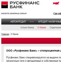 дипломная Ратео Кредитные операции банка на примере ООО Русфинанс Банк