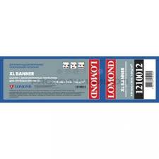 <b>Lomond</b> 1210012 <b>синтетическая бумага</b> - купить по низкой цене в ...