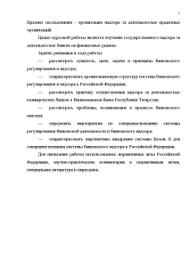 Государственный надзор за деятельностью банков на финансовых  Курсовая Государственный надзор за деятельностью банков на финансовых рынках 5