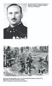 Ефремов Михаил Григорьевич Википедия 33 армия реферат