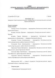 Совет КСО МО Курганской области Протокол заседания Совета органов внешнего госудаственного муниципального контроля Курганской области