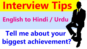 tell me about your biggest achievement job interview tips in tell me about your biggest achievement job interview tips in hindi urdu fresher