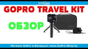 Комплект <b>аксессуаров GoPro Travel Kit</b> обзор - YouTube