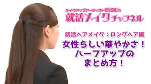 ロングハーフアップ就活面接証明写真で好印象な髪型ロングヘア