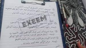 """تصحيح"""" نموذج حل امتحان العربي ثانوية عامة 2021 أدبي وعلمي """"بابل شيت"""" لغة  عربية"""
