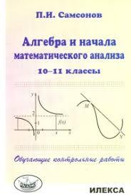 Алгебра и начала математического анализа классы Обучающие  Алгебра и начала математического анализа 10 11 классы Обучающие контрольные работы