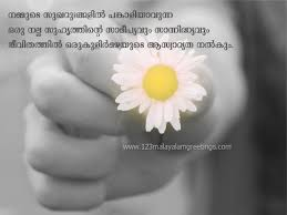 Friendship Quotes In Malayalam Facebook Whatsapp Status Best Your Quote Picture Malayalam