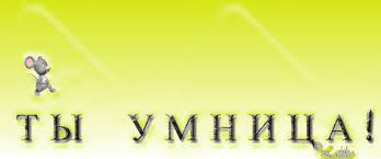 Омский форум Поздравляю себя и всех кто был со мной  Ответить