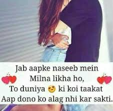 love sayri loving u true love shayri hindi love kissing es